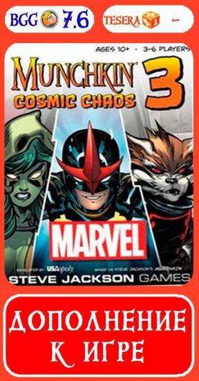 Манчкин Marvel 3