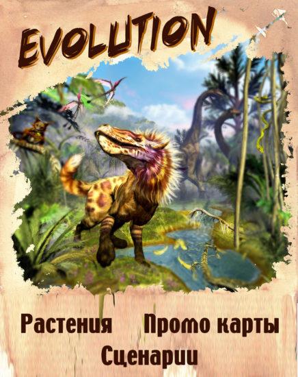 Эволюция Естественный отбор 4