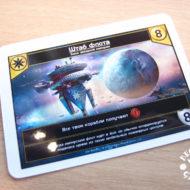 Звездные империи (Star Realms) Аналог игры