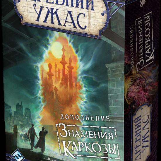 Древний ужас_Знамения Каркозы_3D_розница