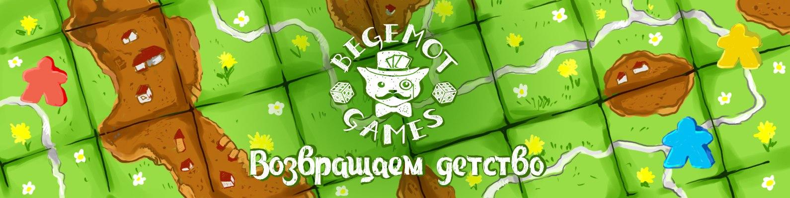 Begemot Games