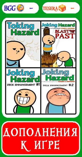 Joking Hazard 2