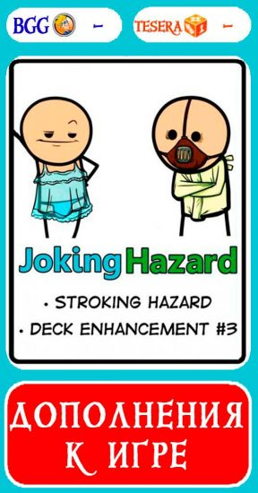 Joking Hazard 3