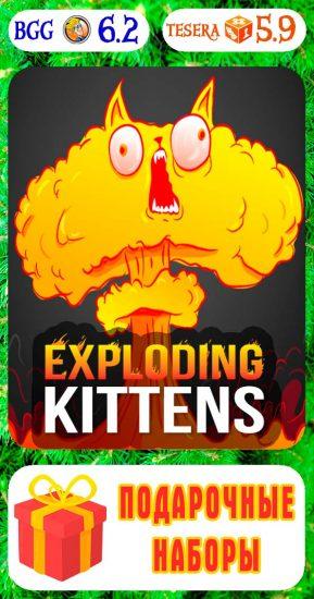 Взрывные котята ПОДАРОЧНЫЕ