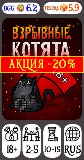 Взрывные котята 18+ АКЦИЯ