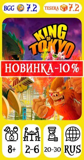 Повелитель Токио НОВИНКА
