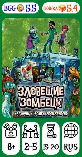Зловещие Зомбецы