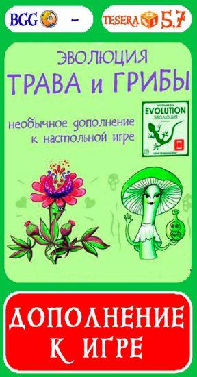 Эволюция Травы и Грибы