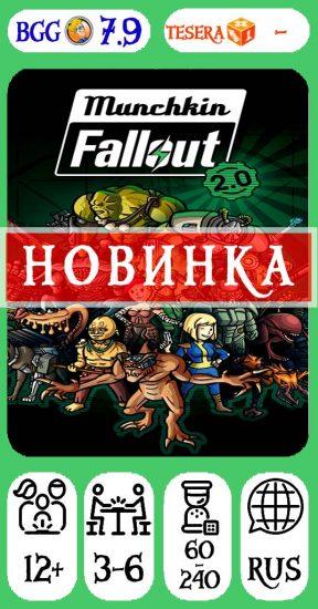 Манчкин Fallout 2