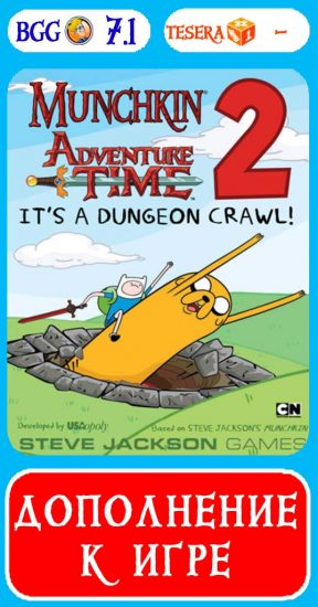 Манчкин Adventure Time 2
