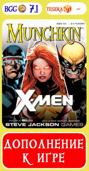 Манчкин X-Men