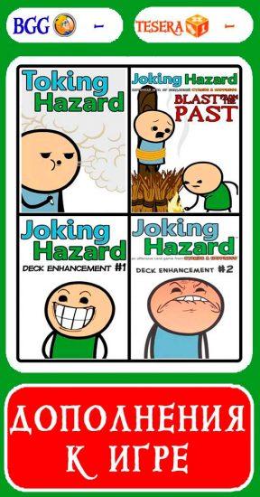 Joking Hazard 2