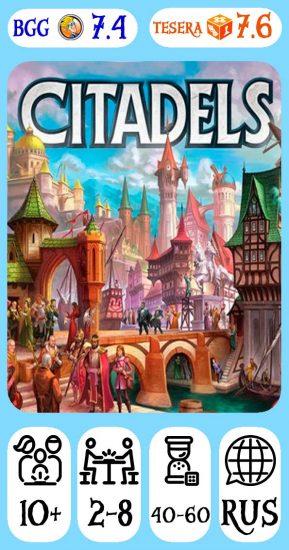 Citadels Delux 2016